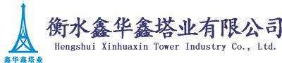 河北衡水鑫华鑫塔业有限公司